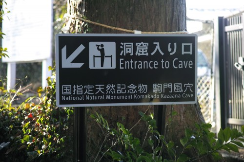 The entrance of Komakado Kazaana cave in shizuoka prefecture, Japan