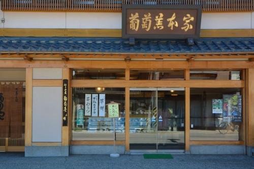 La boutique de pâtisseries Sakataya Yajiemonn à Murakami