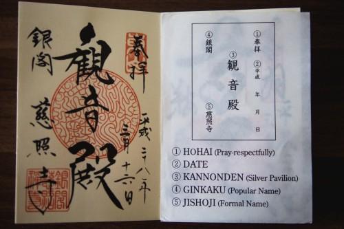 Détails d'un tampon Goshuin, détaillés par le temple ou le moine ou prêtre du temple avec des calligraphies