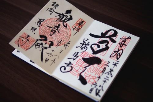 Tampon ou Goshuin du sanctuaire avec la calligraphie