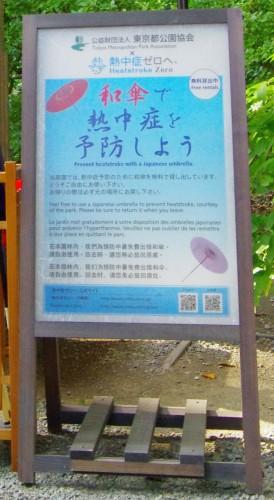La plaque signalétique pour le projet de zérp coup de chaleur au jardin japonais Hamarikyu, Tokyo, au Japon.