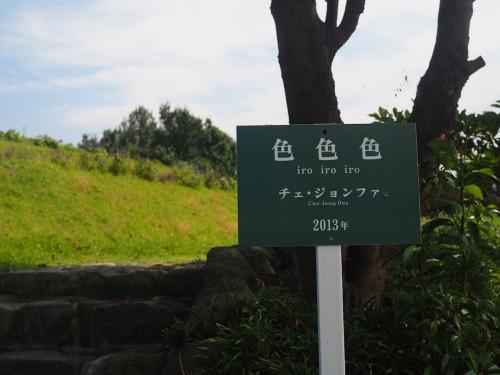Nagasakibana,tout près des rizières de Tashibunoshou à Oita, Kyushu