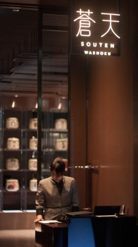 Prince Gallery Tokyo Kioicho, Hôtel, Tokyo, Luxe