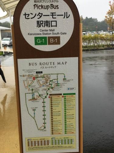 Prince Villa Karuizawa, Cottage, Nature, Escapade, Karuizawa Station Bus 2