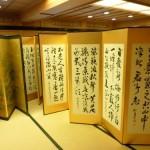 Le festival des paravents de Murakami à Niigata