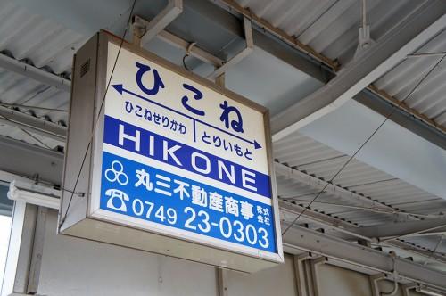 Ohmi Railway, Taga-taisha, Hikone, Shiga, Kyoto, chemins de fer, Gare de Hikone