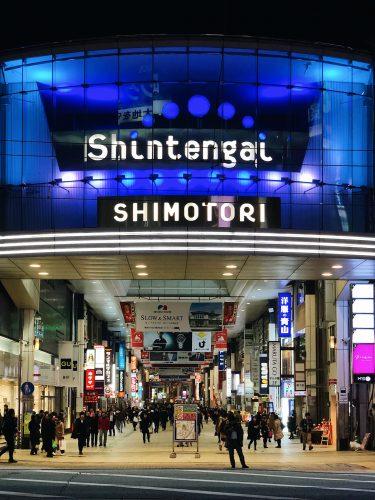 Kumamoto, Japon, spécialités locales, Shintengai