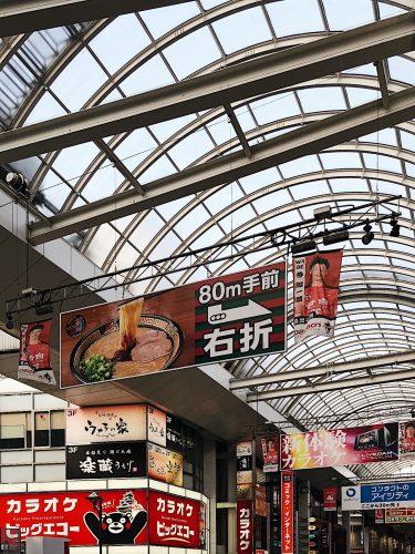 Kumamoto, Japon, spécialités locales