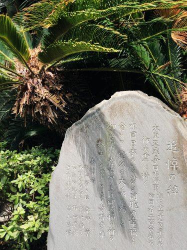 sacred writings on a stone.