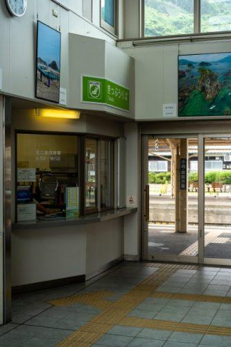 Guichet ticket JR pour se rendre à Takahama, Fukui, Japon