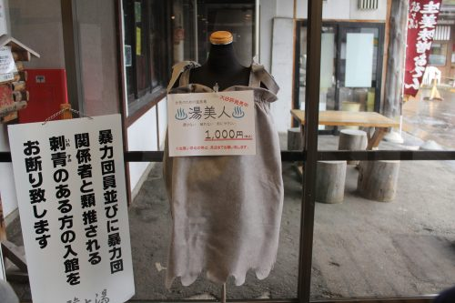 Tenue autorisée dans le grand bain mixte de Sukayu Onsen, dans la ville d'Aomori, préfecture d'Aomori, Japon