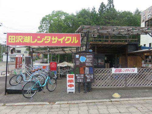 Centre de location de vélos à Tazawako, Akita, Japon