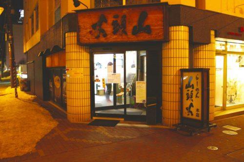 Asahikawa, Hokkaido : le restaurant de ramen Ramensantouka
