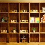 L'Asahikawa Design Center et son exposition de meubles en bois, un savoir faire local