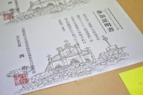 Impression typographique réalisée à Ojikappan à Ojika, Nagasaki