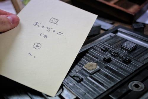 Carte postale imprimée avec des caractères d'impression à Ojikappan