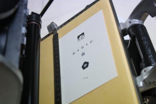 La carte postale tout juste imprimée sur la presse d'Ojikappan