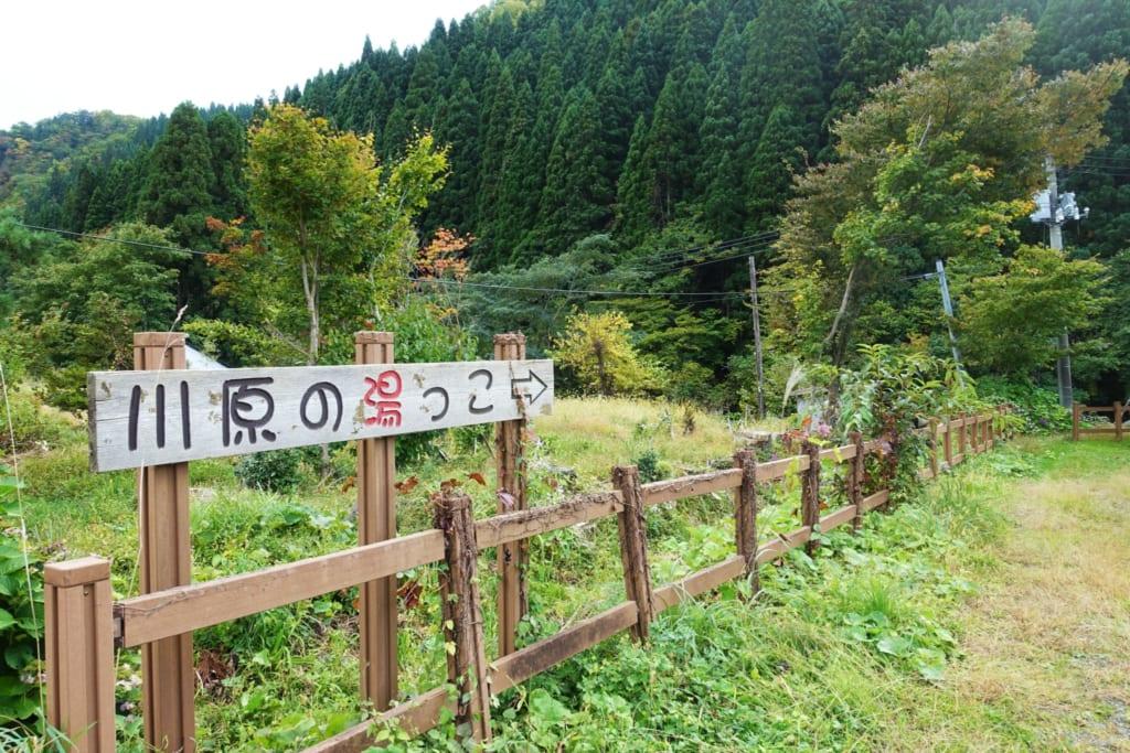 Panneau indiquant la direction de Kawara no Yukko