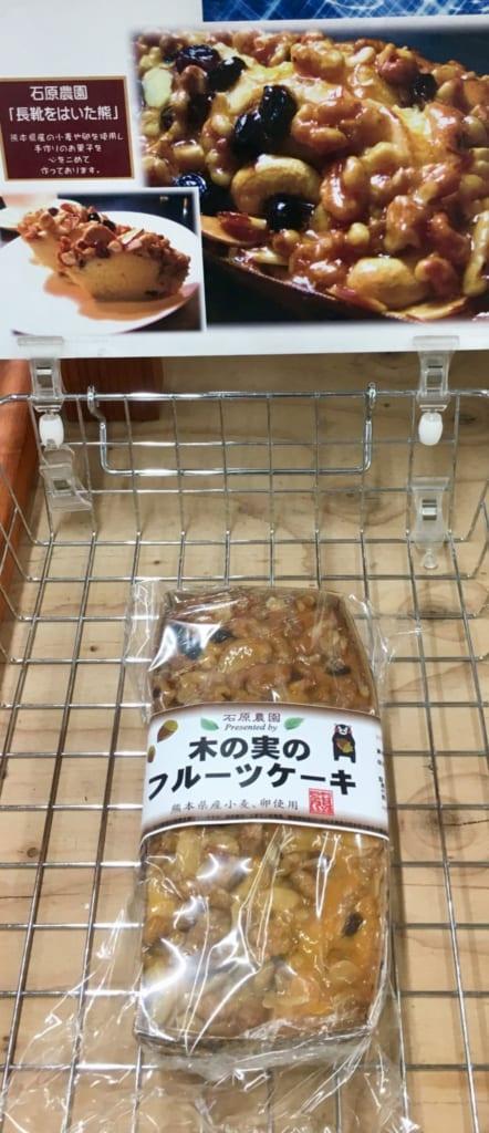 Gâteau aux fruits emballé au magasin de spécialités de Kumamoto Shikisaisai