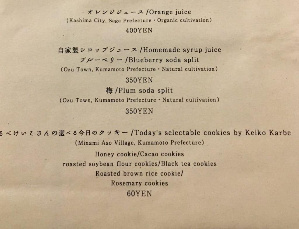 Le menu du café Kyushu no Shokutaku
