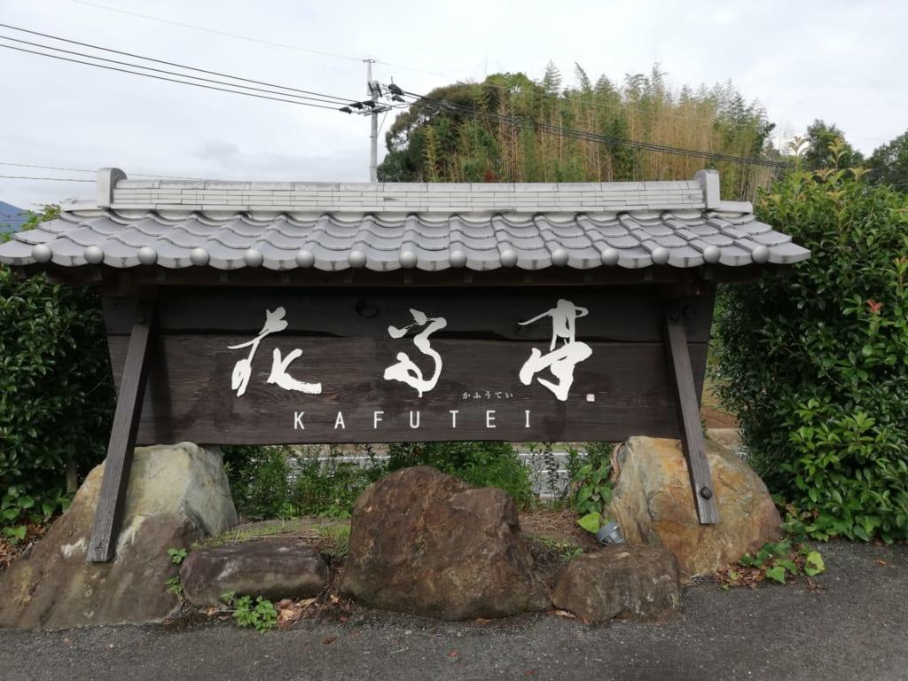Panneau indiquant le ryokan Kafutei, au nord de la préfecture de Kumamoto