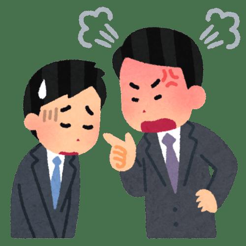 Illustrazione di un capo arrabbiato che sgrida un suo dipendente mortificato