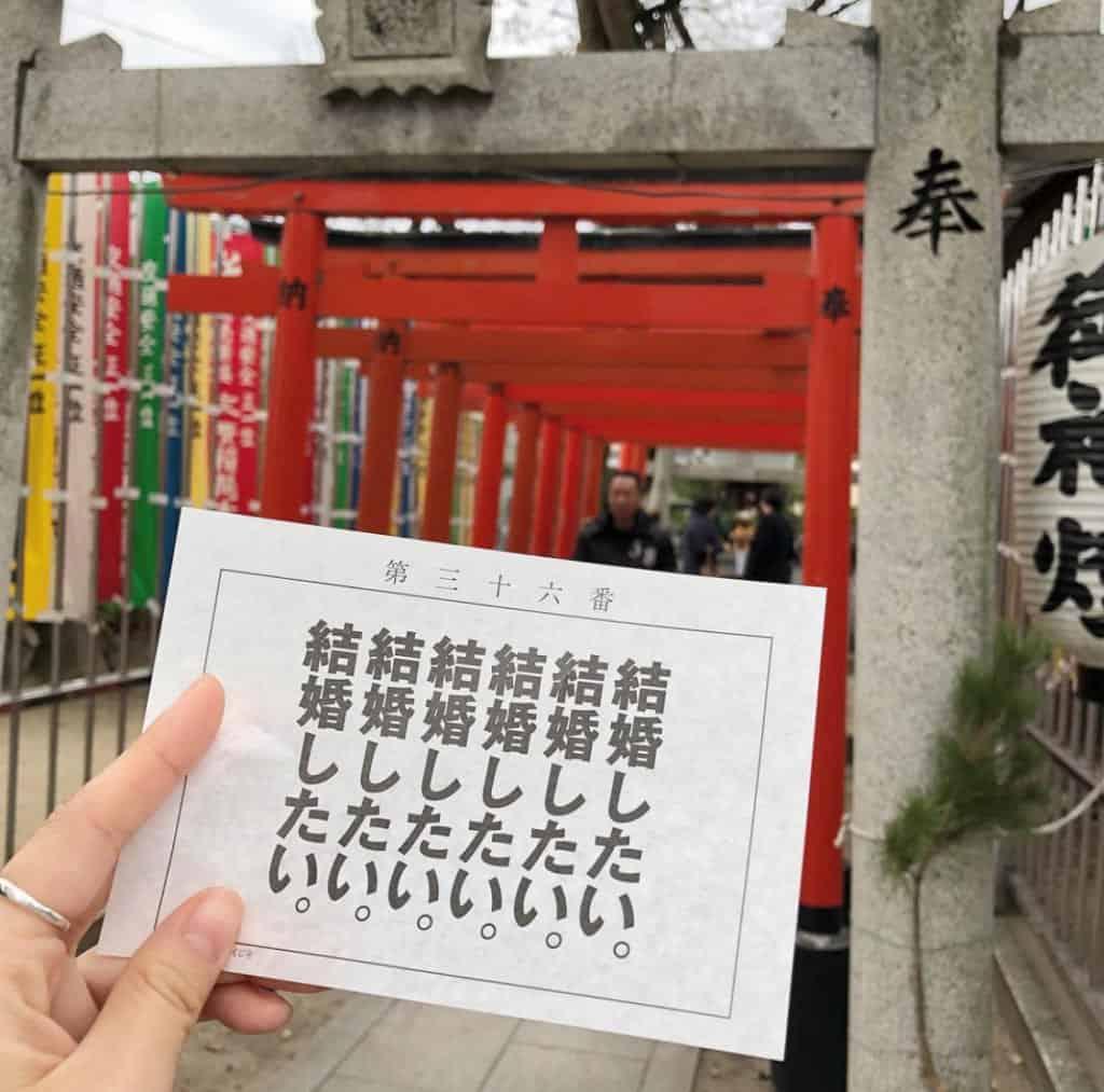 Koi Mikuji. Santuario di Nunose, Osaka