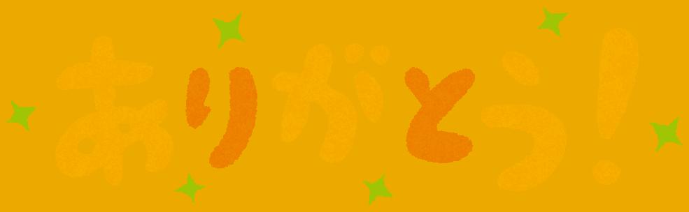scritta arigatou - grazie in giapponese