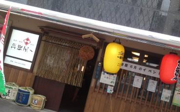 izakaya,mansouya,shizuoka