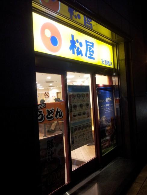 Japanese Gyudon Restaurant matsuya