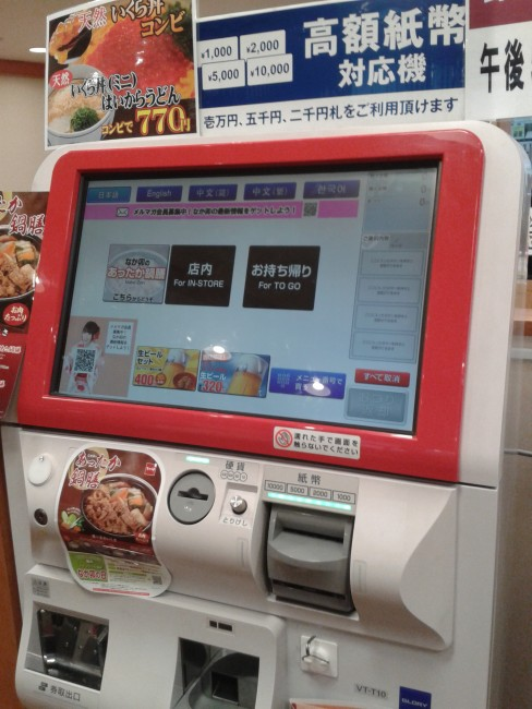 In case you're not sure how to manipulate ticket-vending machine,you can ask staffs