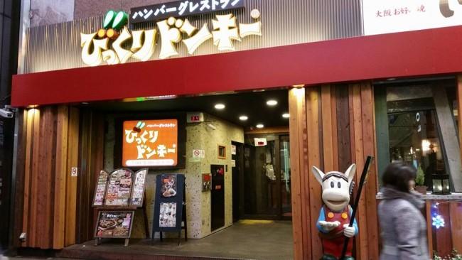 Bikkuri Donki family restaraunt in Osaka