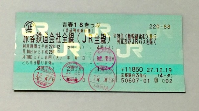 With this ticket called 18 ticket,you can take a train 5 times and you can get on and off a train at the fixed cost