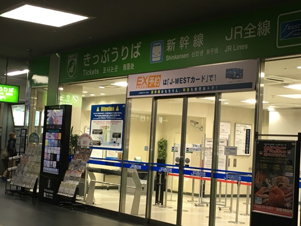 You can reserve also train or shinkansen tickets and receive at the ticket shop
