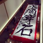 Shodo, The Art of Japanese Calligraphy