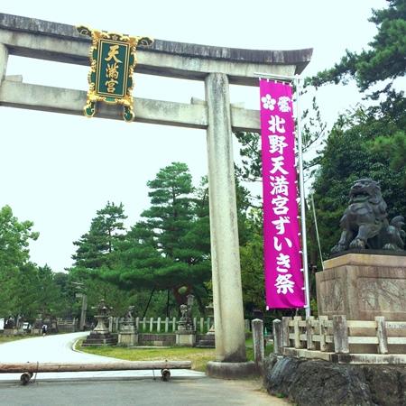 Kitano-Tenmangu Shrine entrance in Kyoto