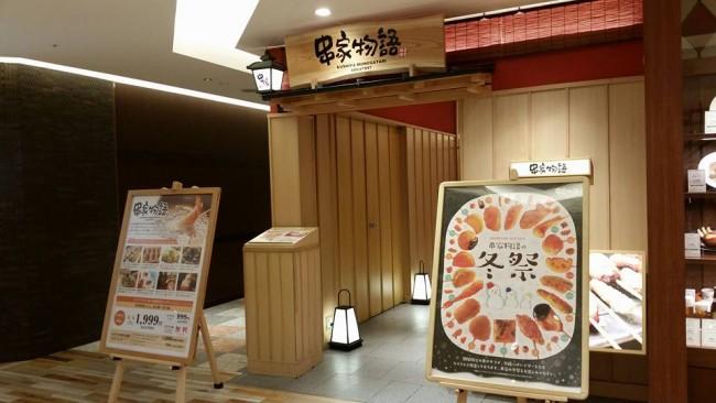 Kushiyamonogatari - shopfront with Osaka kushikatsu food specialty