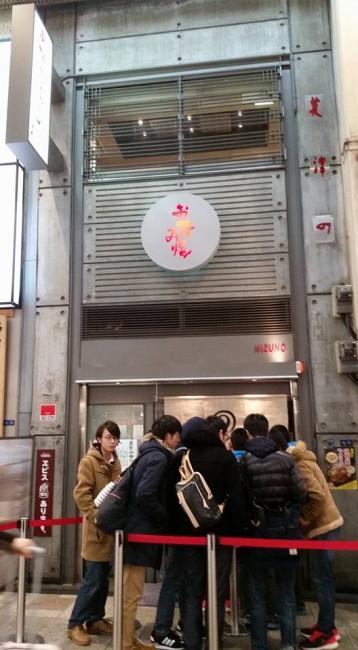 Mizuno Okonomiyaki in Osaka