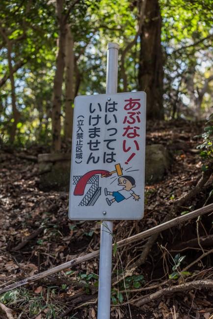 Hiking trail in Kamakura: Kamakura-yama to Gokurakuji