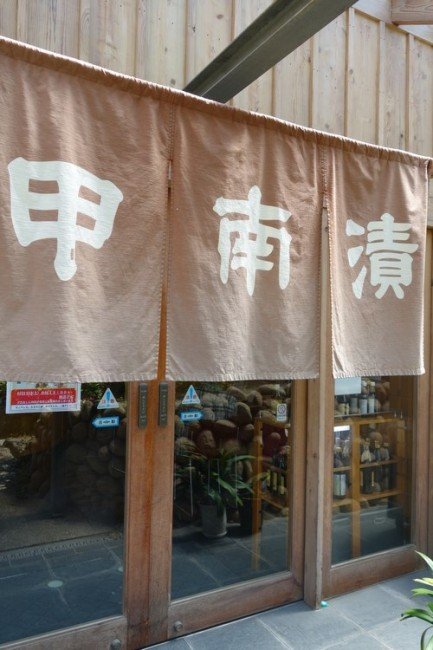 Kobe sake pickles museum, exterior