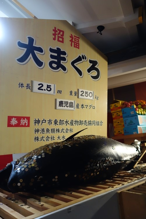 giant tuna at Touka-Ebisu festival in Nishinomiya Shrine