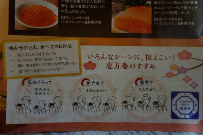 the way to ehoumaki sushiat Satsubun, a tradition of luck in Japan, is to close your eyes and eat the roll as a whole