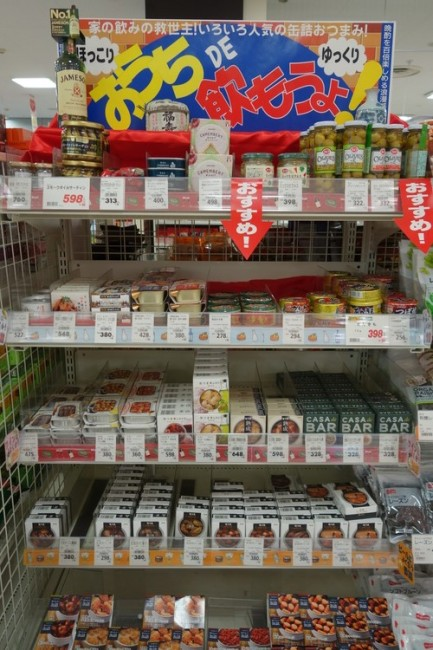 food, drink, restaurant, alcohol, Japan, izakaya, otsumami