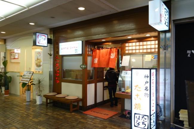 shop selling akashiyaki takoyaki dumplings