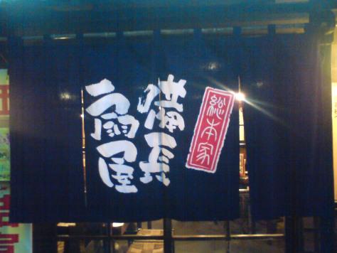 Japan Urban Art: Noren, Shop Entrance Curtains