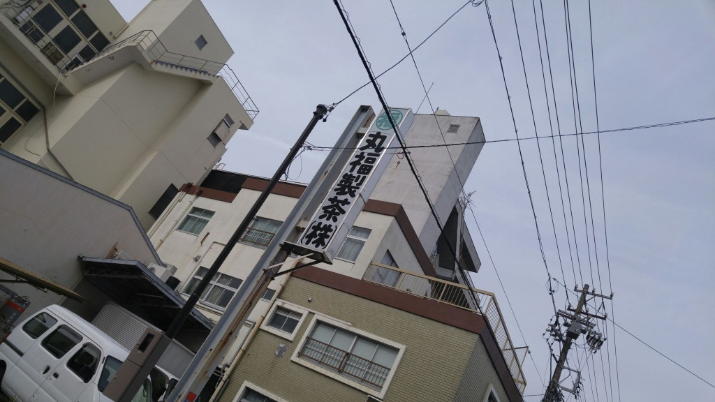 marufuku tea factory, Aoi ku, Shizuoka