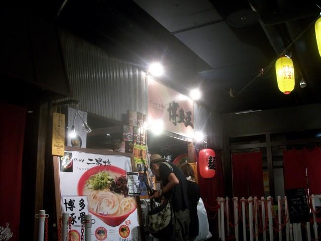 Fukuoka ramen resturaunt