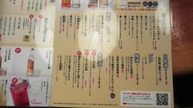 All drinks are 280yen at Torikizoku a popular Japanese Izakaya