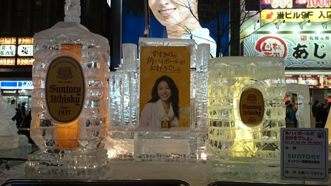 Food and drink theme ice scultpure at Odori Park
