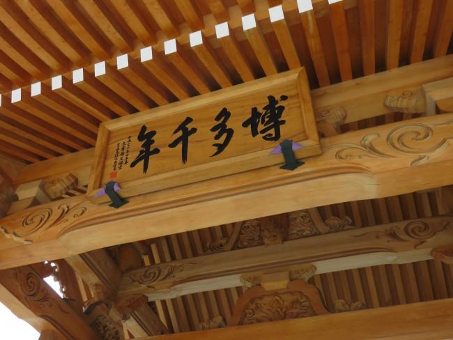 Fukuoka Jotenji Zen temple gate